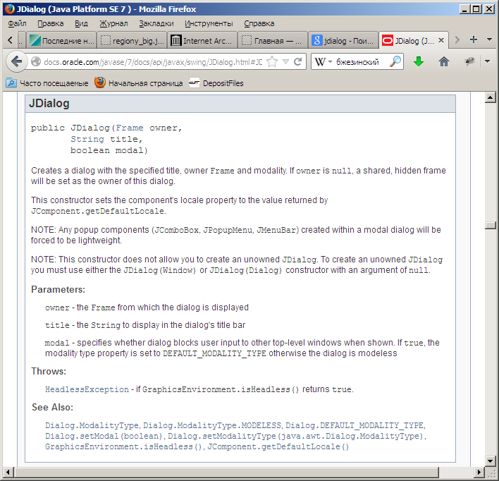 Программируем на Java. Диалоговые окна