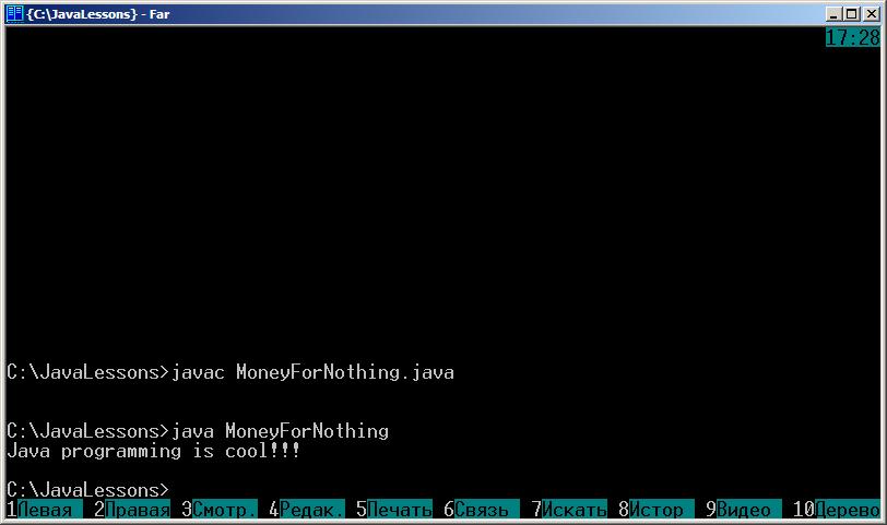 Программируем на Java. Первые шаги