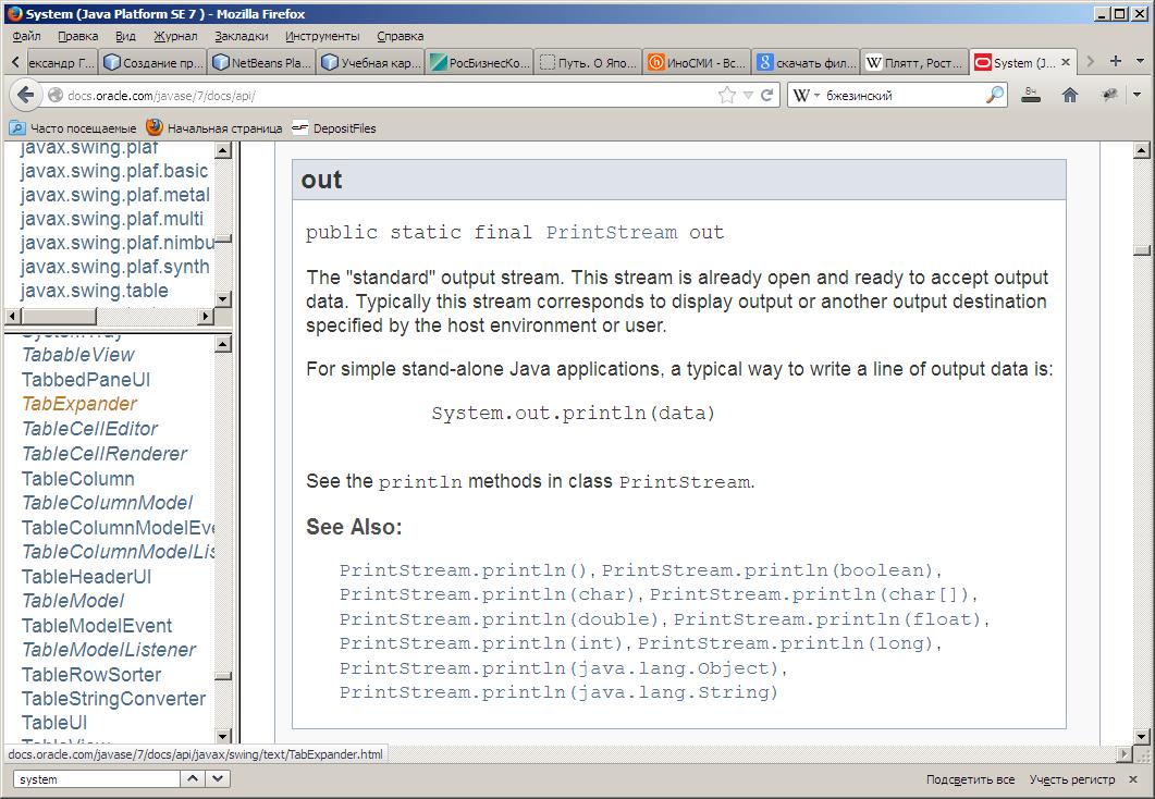 Программируем на Java. Первые шаги. Вникаем