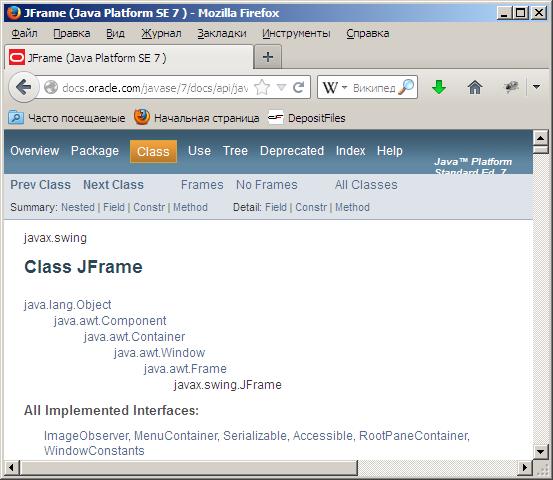 Программируем на Java. Графические интерфейсы (импорт пакетов, наследование)